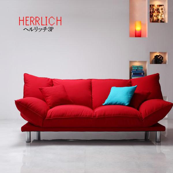 (UL) デザインマルチリクライニングソファ HERRLICH ヘルリッチ 3P 【スーパーSALE 1,000円OFFクーポン】