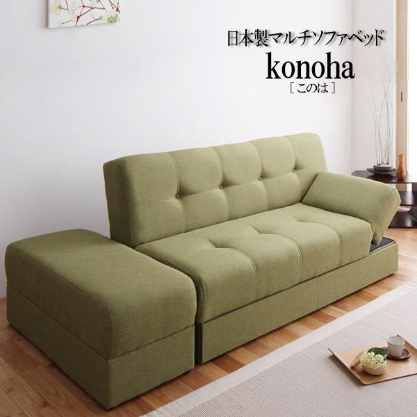 (UL) 日本製マルチソファベッド konoha このは (UL1)