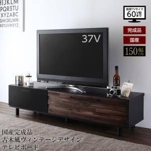 (UL)国産完成品 古木風ヴィンテージデザイン テレビボード Nostal board ノスタルボード 幅150(UL1)