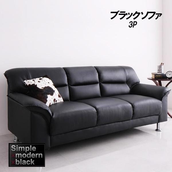 (UL) シンプルモダンシリーズ BLACK ブラック ソファ 3P(UL1)