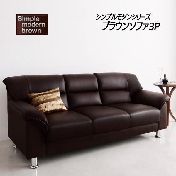(UL) シンプルモダンシリーズ BROWN ブラウン ソファ 3P 【スーパーSALE 1,000円OFFクーポン】
