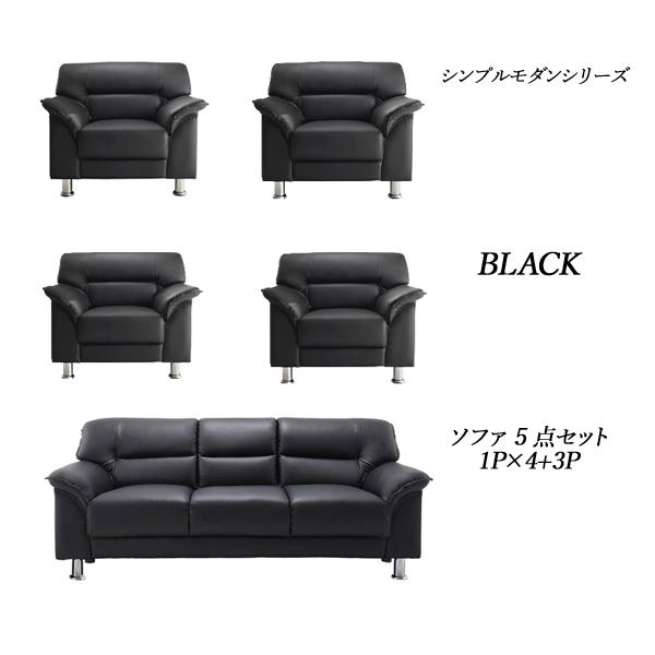 (UL) セットが選べるモダンデザイン応接ソファセット シンプルモダンシリーズ BLACK ブラック ソファ5点セット 1P×4+3P(UL1)