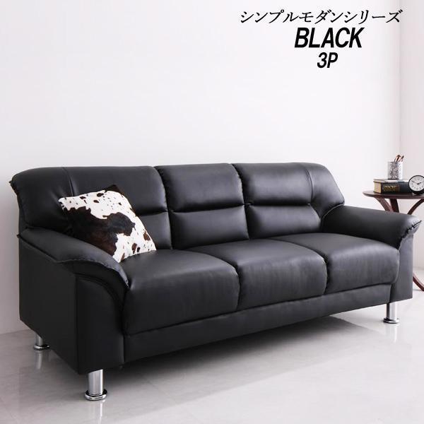 (UL) セットが選べるモダンデザイン応接ソファセット シンプルモダンシリーズ BLACK ブラック ソファ 3P (UL1)