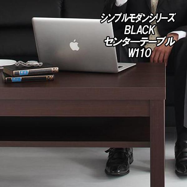 (UL) セットが選べるモダンデザイン応接ソファセット シンプルモダンシリーズ BLACK ブラック センタ―テーブル W110(UL1)