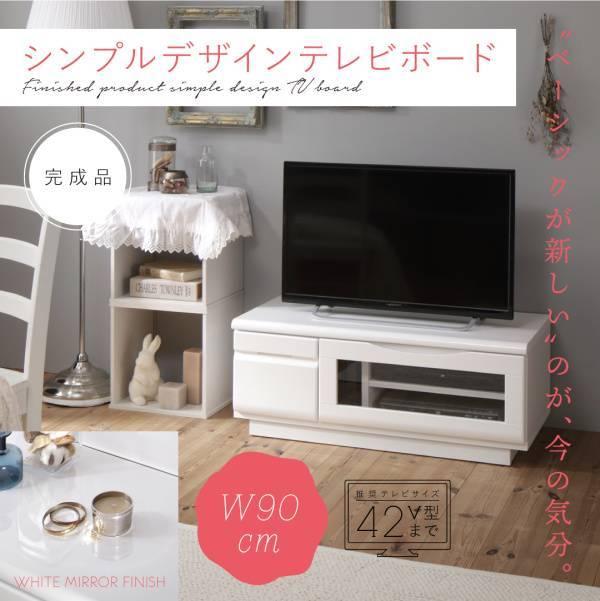 (UL) 完成品シンプルデザインテレビボード WHITV ホワイティヴィ 幅90 (UL1)