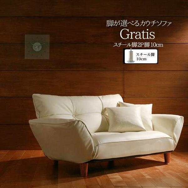 (UL) 脚が選べるカウチソファ Gratis グラティス スチール脚 2P 脚10cm カウチソファー 2人掛け(UL1)