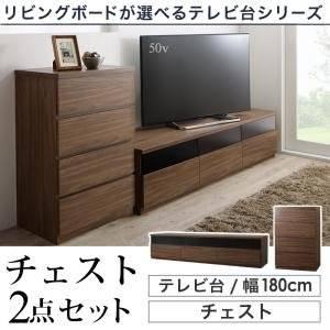 (UL) リビングボードが選べるテレビ台シリーズ TV-line テレビライン 2点セット(テレビボード+チェスト) 幅180 (UL1)