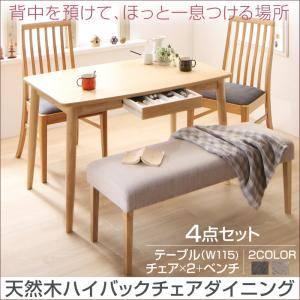 (UL) 天然木 ハイバックチェア ダイニング cabrito カプレット 4点セット(テーブル+チェア2脚+ベンチ1脚) W115 (UL1)