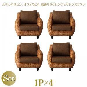 (UL) ホテルやサロン、オフィスにも 高級リラクシングヒヤシンスソファ Lamama ラママ ソファ4点セット 1P×4(UL1)