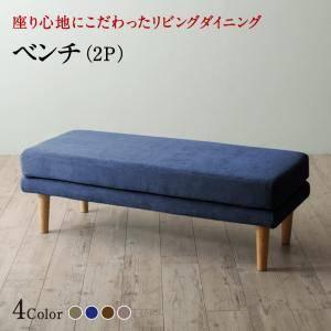 (UL) ポケットコイルリビングダイニング Omer オマー ベンチ 2P 【スーパーSALE 1,000円OFFクーポン】