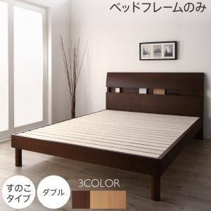 (UL) 暮らしを快適にする棚コンセント付きデザインベッド Hasmonto アスモント ベッドフレームのみ すのこタイプ ダブル(UL1)
