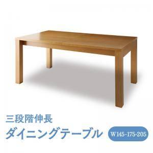 (UL)伸縮式テーブル 回転チェア ダイニング Sual スアル ダイニングテーブル W145-205(UL1)