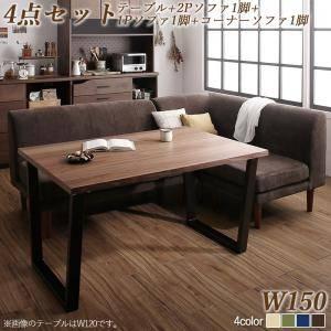 (UL) 座り心地にこだわったポケットコイルリビングダイニング Reymart レイマート 4点セット(テーブル+2Pソファ1脚+1Pソファ1脚+コーナーソファ1脚) W150(UL1)