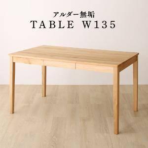 (UL) 天然木アルダー無垢材ダイニング Catenary カテナリー ダイニングテーブル W135 (UL1)