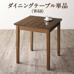 (UL)ガラスと木の異素材MIXモダンデザインダイニング Wiegel ヴィーゲル ダイニングテーブル W68(UL1)