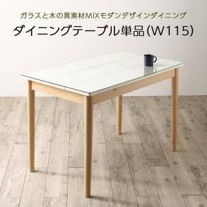 (UL)ガラスと木の異素材MIXモダンデザインダイニング Noin ノイン ダイニングテーブル W115(UL1)