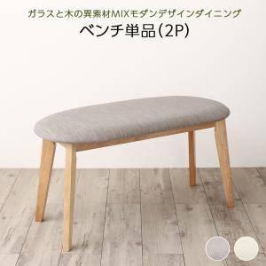 【スーパーSALE】【1000円OFFクーポン】 ガラスと木の異素材MIXモダンデザインダイニング Noin ノイン ベンチ 2P【6/5からエントリーでポイント5倍】