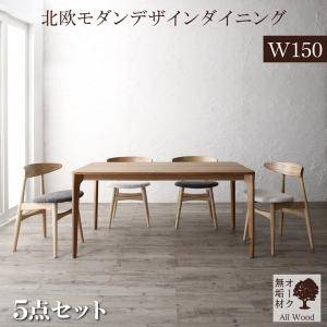 (UL) 天然木オーク無垢材テーブル北欧モダンデザインダイニング GREAM グリーム 5点セット(テーブル+チェア4脚) W150(UL1)