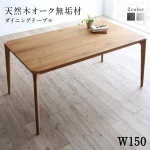 (UL)天然木オーク無垢材ダイニング GLOWI グローイ ダイニングテーブル W150(UL1)
