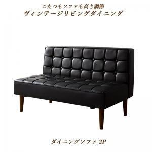 (UL) こたつもソファも高さ調節ヴィンテージリビングダイニング BELAIR ベレール ダイニングソファ 2P 【スーパーSALE 1,000円OFFクーポン】