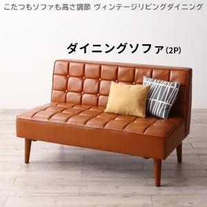 (UL) こたつもソファも高さ調節 ヴィンテージリビングダイニング CLICK クリック ダイニングソファ 2P 【スーパーSALE 1,000円OFFクーポン】