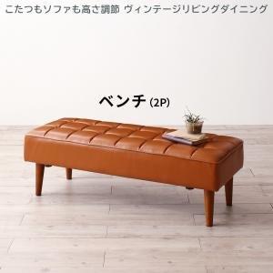 (UL) こたつもソファも高さ調節 ヴィンテージリビングダイニング CLICK クリック ベンチ 2P 【スーパーSALE 1,000円OFFクーポン】