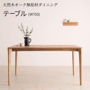 (UL) 天然木オーク無垢材ダイニング KOEN コーエン ダイニングテーブル W150(UL1)