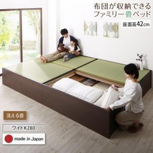 (UL)お客様組立 日本製・布団が収納できる大容量収納畳連結ベッド 陽葵 ひまり ベッドフレームのみ 洗える畳 ワイドK280 42cm(UL1)
