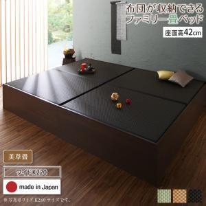 (UL)お客様組立 日本製・布団が収納できる大容量収納畳連結ベッド 陽葵 ひまり ベッドフレームのみ 美草畳 ワイドK220 42cm(UL1)