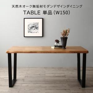 天然木オーク無垢材モダンデザインダイニング Cartysue カーティス ダイニングテーブル W150