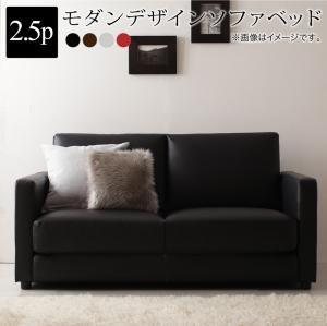 (UL) モダンデザインソファベッド Loiseau ロワゾ 2.5P(UL1)
