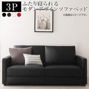 (UL) ふたり寝られるモダンデザインソファベッド Perwez ペルヴェ 3P 【スーパーSALE 1,000円OFFクーポン】