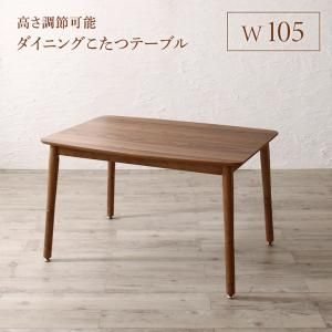 (UL)高さ調節可能 ハイバックこたつソファダイニング Leoru レオール ダイニングこたつテーブル W105(UL1)