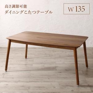 (UL) 高さ調節可能 ハイバックこたつソファダイニング Leoru レオール ダイニングこたつテーブル W135(UL1)