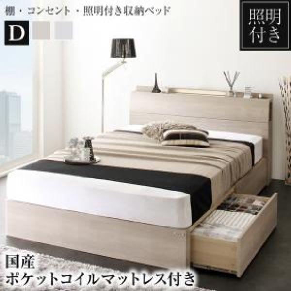 ベッド 収納ベッド 送料無料 UL 棚 照明 豊富な品 グレイニー Grainy ダブル コンセント付き収納ベッド 国産ポケットコイルマットレス付き 流行のアイテム UL1
