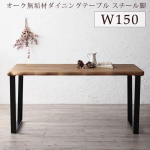 (UL) 選べる無垢材テーブル デザインチェアダイニング Voyage ヴォヤージ ダイニングテーブル スチール脚タイプ W150(UL1)