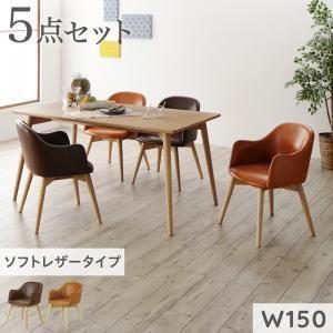 (UL) まるみが優しい北欧デザインダイニング RudnaD ルドナダイニング 5点セット(テーブル+チェア4脚) ソフトレザータイプ W150(UL1)