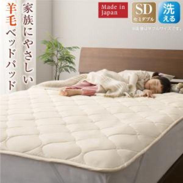 【お買い物マラソンで使える2,000円OFFクーポン】 洗える・100%ウールの日本製ベッドパッド セミダブル(UL1)