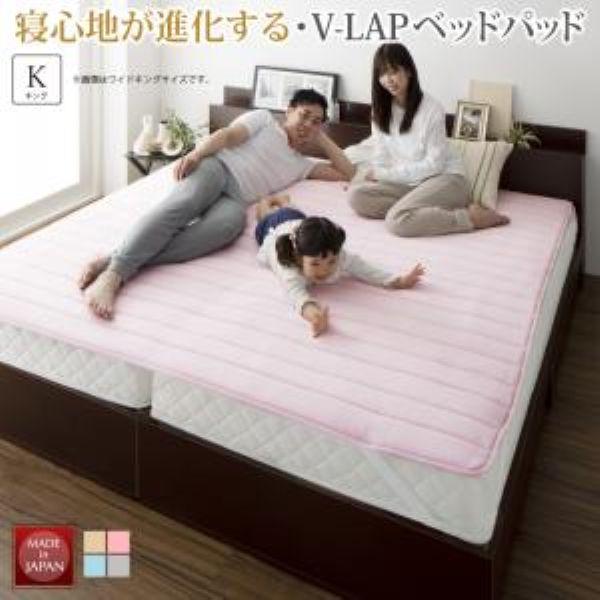(UL) 寝心地が進化する・V-LAPニットベッドパッド キング【お買い物マラソンで使える1,000円OFFクーポン】