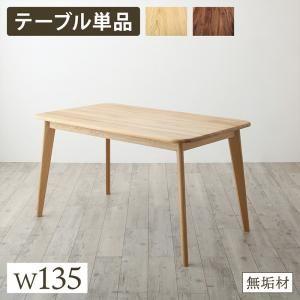 (UL)天然木総無垢材ダイニング Madiarno マディアルノ ダイニングテーブル W135(UL1)