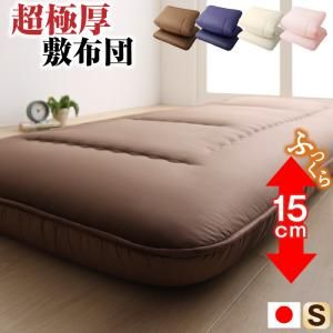 (UL)日本製 厚み15cm 極厚三層構造 ふかふか寝心地敷布団 シングル(UL1)