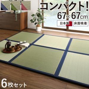 (UL) 出し入れ簡単 床面吸着 軽量ユニット畳 Hanabishi ハナビシ 6枚セット【お買い物マラソンで使える1,000円OFFクーポン】