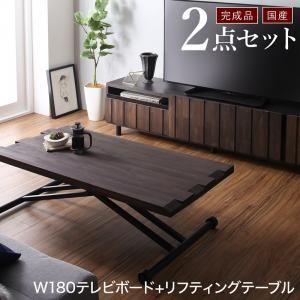 国産完成品 古木風リビングシリーズ Vetum ウェトゥム 2点セット(180ローボード+リフティングテーブル)