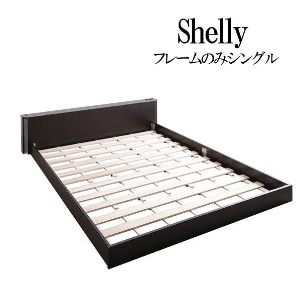 【スーパーSALE 2,000円OFFクーポン】 モダンライト・コンセント付きフロアベッド Shelly シェリー フレームのみ シングル (UL1)