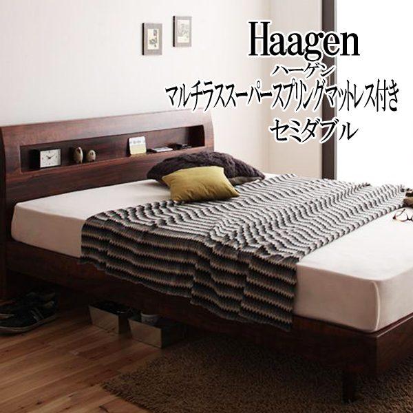 (UL) 棚・コンセント付きデザインすのこベッド Haagen ハーゲン マルチラススーパースプリングマットレス付き セミダブル(UL1)
