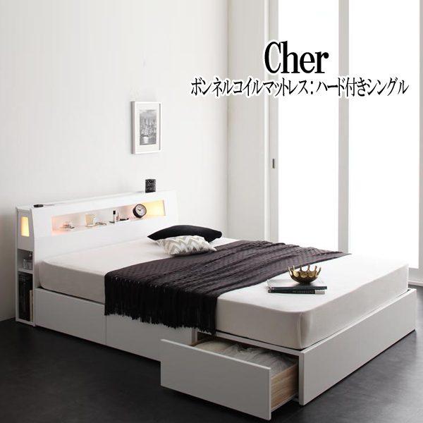 モダンライト 送料無料/新品 コンセント収納付きベッド Cher シェール 送料無料 シングル UL1 ボンネルコイルマットレス:ハード付き UL 新色追加して再販