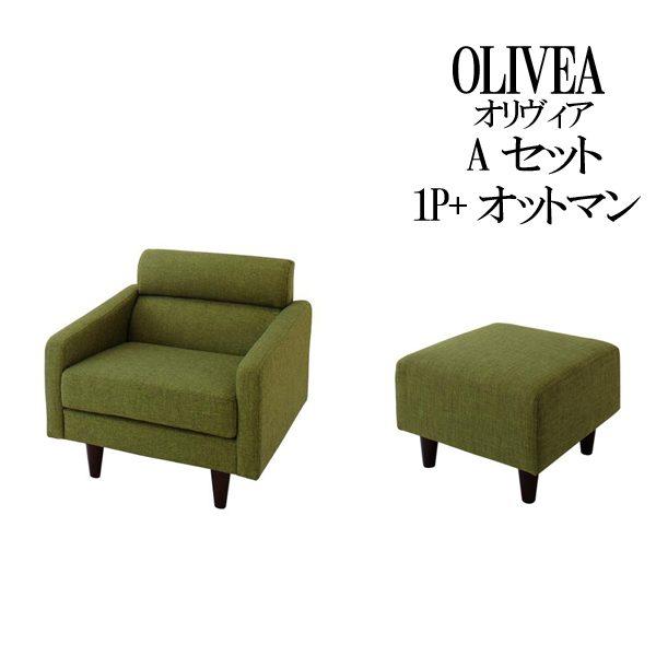 (UL) スタンダードソファ OLIVEA オリヴィア Aセット 幅75cm+オットマン(UL1)
