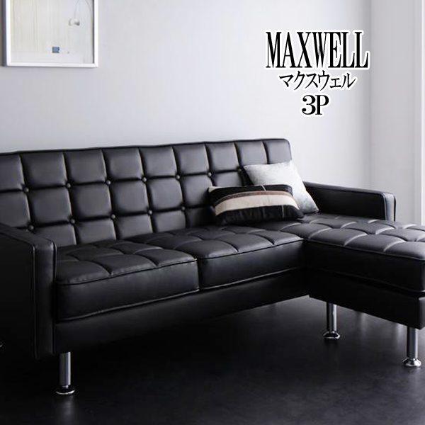 (UL) コーナーカウチソファ MAXWELL マクスウェル 3P 【スーパーSALE 1,000円OFFクーポン】