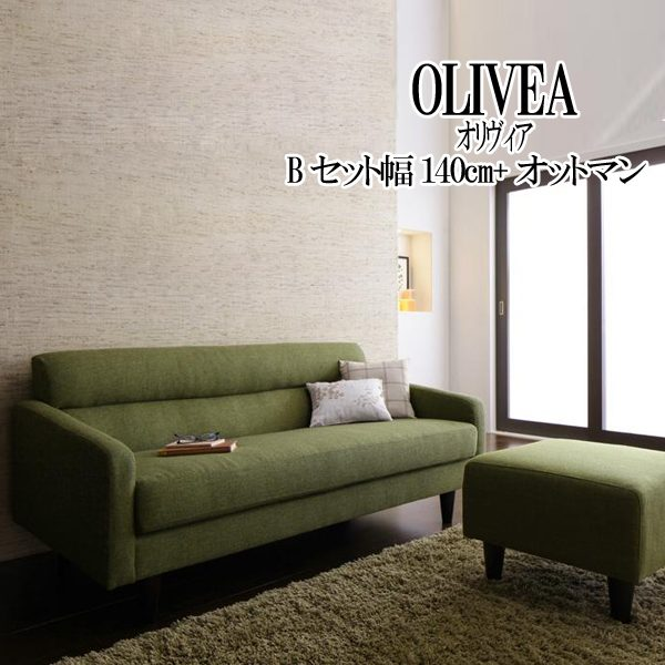(UL) スタンダードソファ OLIVEA オリヴィア Bセット 幅140cm+オットマン (UL1)