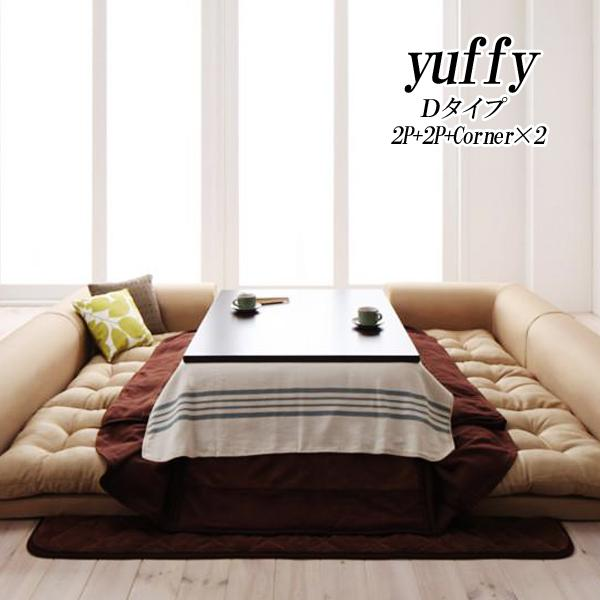 (UL) -yuffy-ユフィ フロアコーナーソファー セット Dタイプ